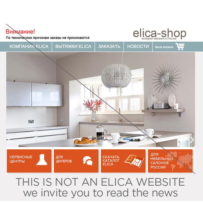 Информационное письмо: Предупреждение о сайте, который не является официальным сайтом компании Elica