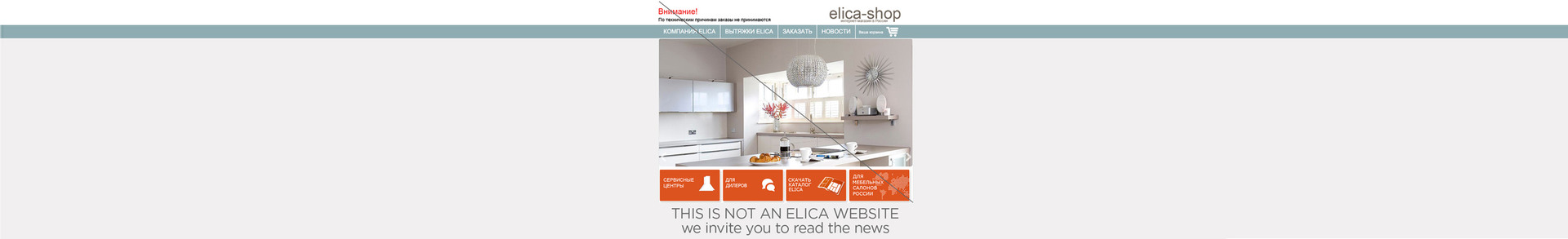 Information letter: Warning about not official Elica site